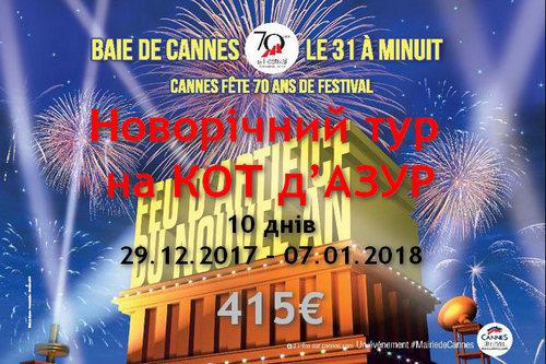 Новорічний тур на Кот д'Азур