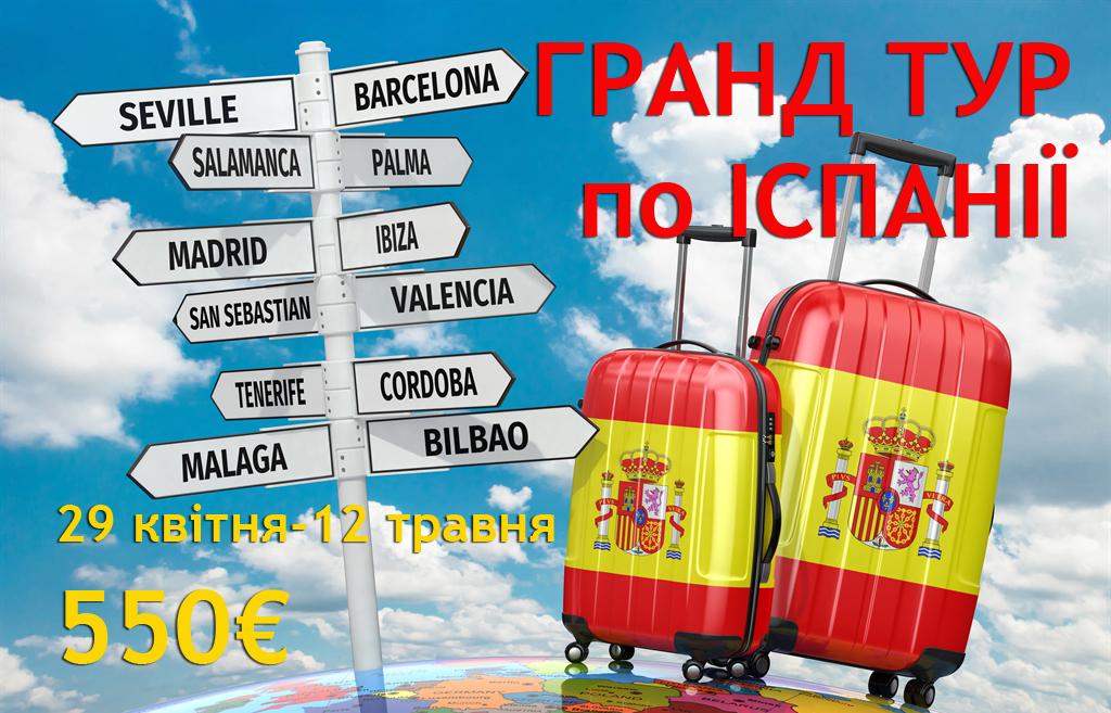 Гранд тур по Іспанії
