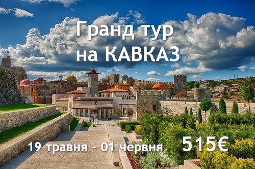 Гранд тур на Кавказ