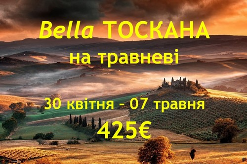 Белла Тоскана на травневі