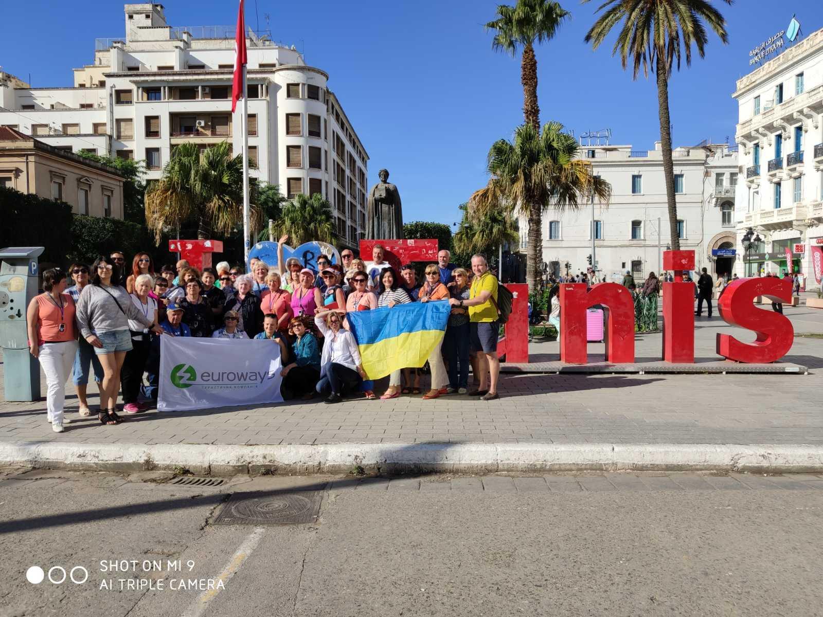 Туніс група