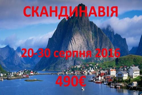 Скандинавія