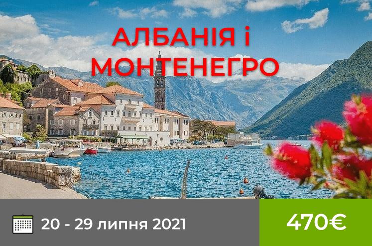 Албанія і Монтенегро