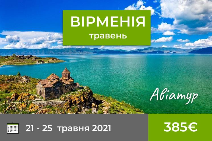 Вірменія травень