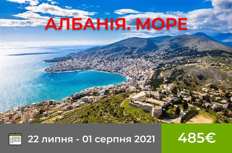 Албанія. Море