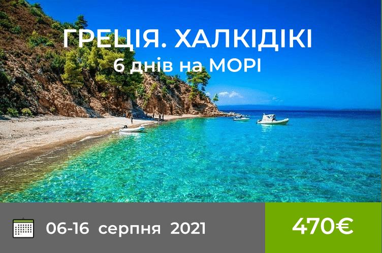 Греція. Море