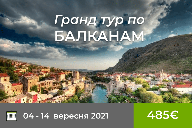 Гранд тур по Балканам