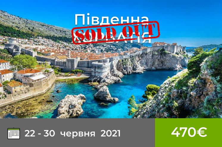 Південна Хорватія