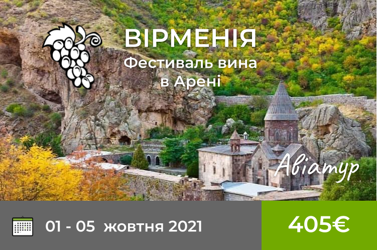 Вірменія. Фестиваль вина