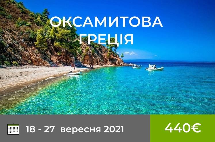 Оксамитова Греція